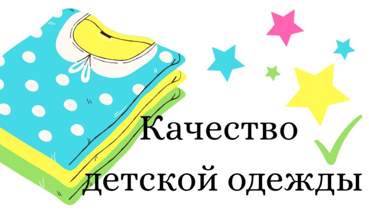 качество детской одежды