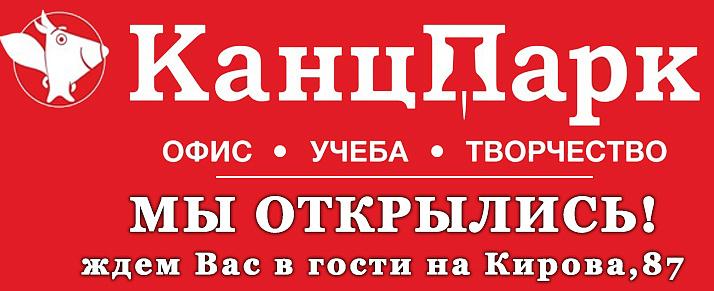 ТД Канцелярский
