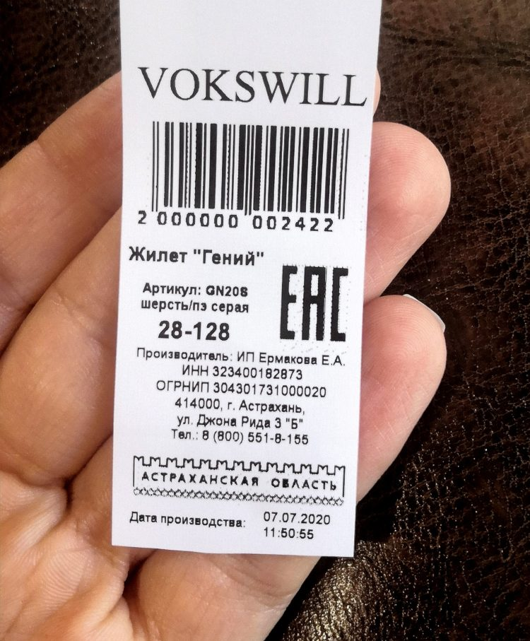 Одежда VOKSWILL