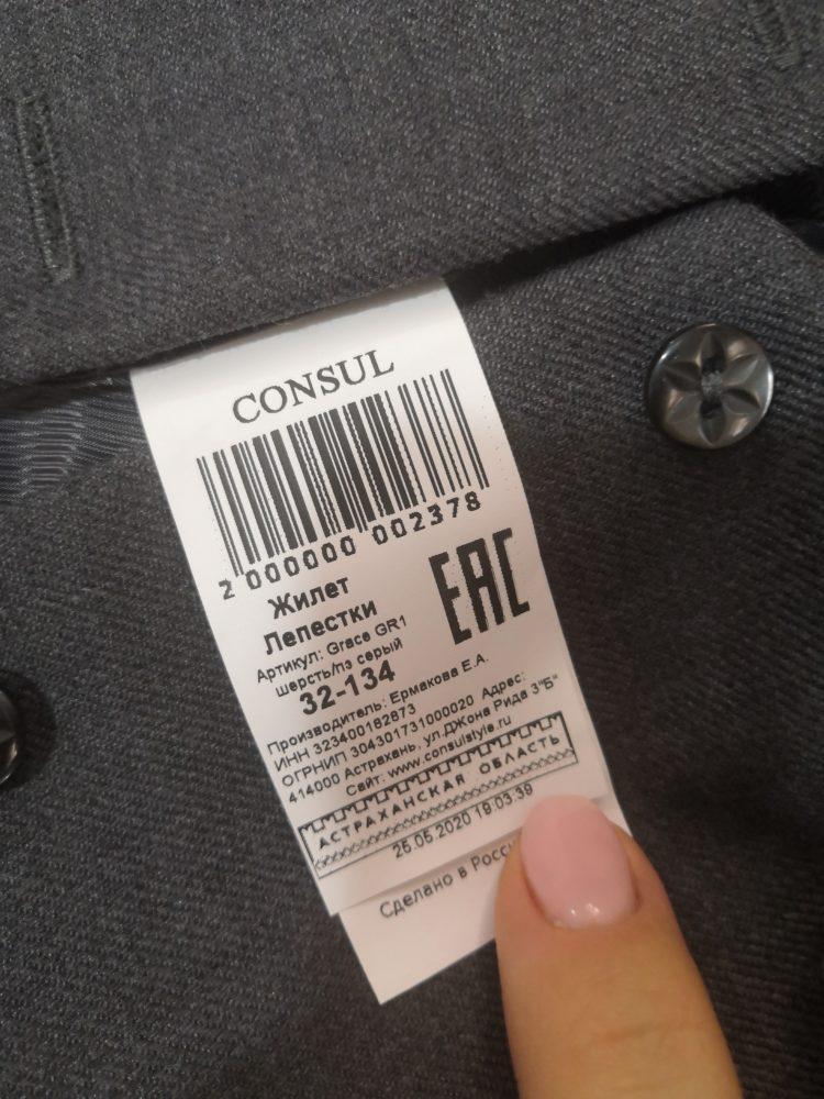 Знак качества на одежде