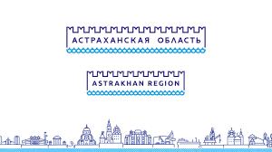 знак качества Астраханской области