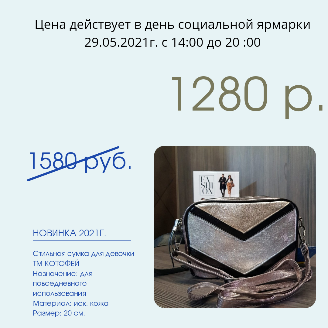 скидки на сумки