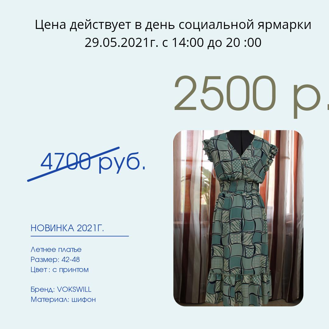 женское платье из шифона
